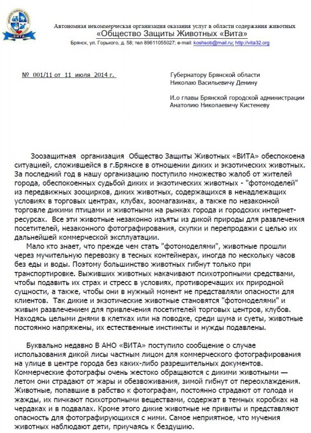 Письмо-Виты-Денину