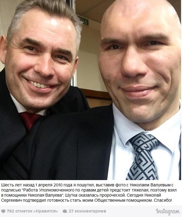 Валуев и Астахов