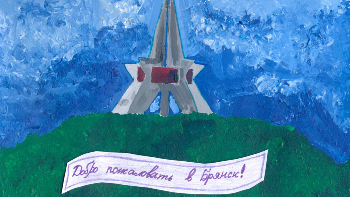 Личный дневник, открытка своими руками ко дню города брянска