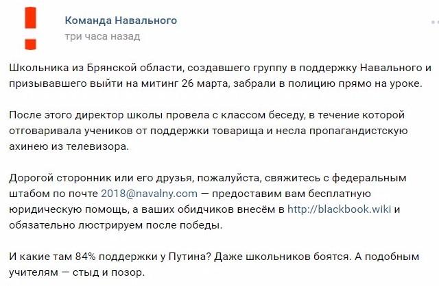 Соцсети: Брянского школьника забрали в полицию с урока за поддержку Навального