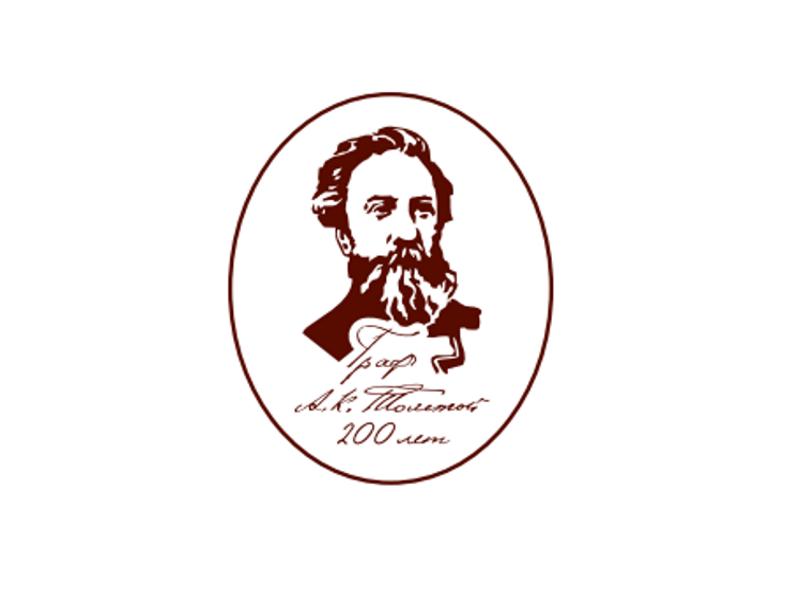 Логотип празднования 200-летия графа Алексея Толстого.