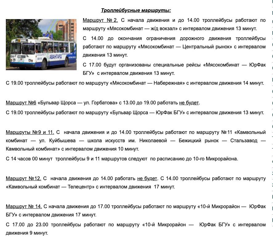 ВБрянске вдень празднования 75-летия образования области пустят дополнительный транспорт