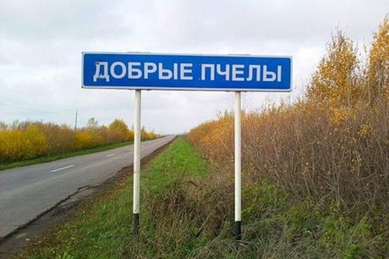 Фото смешные названия деревень