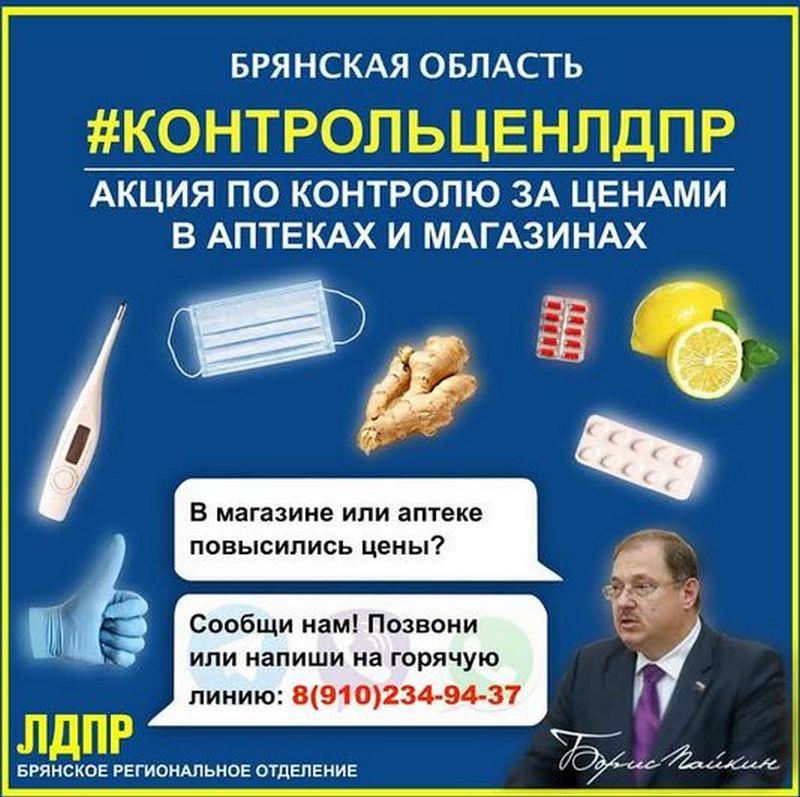 ЛДПР в Брянске намерена взять под контроль ситуацию с ростом цен на продукты