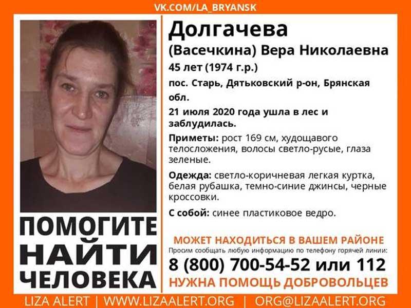 В Брянской области разыскивают пропавшую без вести Веру Долгачеву