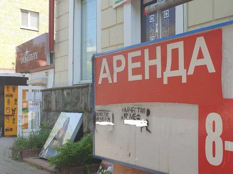 """Следите за своими детьми. В Брянске начали рекламировать """"магазины смерти"""""""