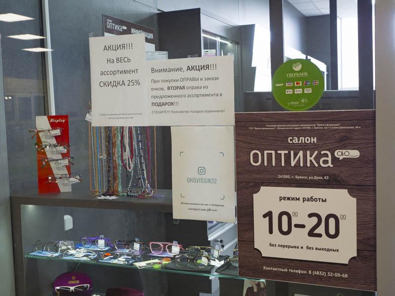 Салон оптики «OkO Vision» - выбираем очки для брянских жителей