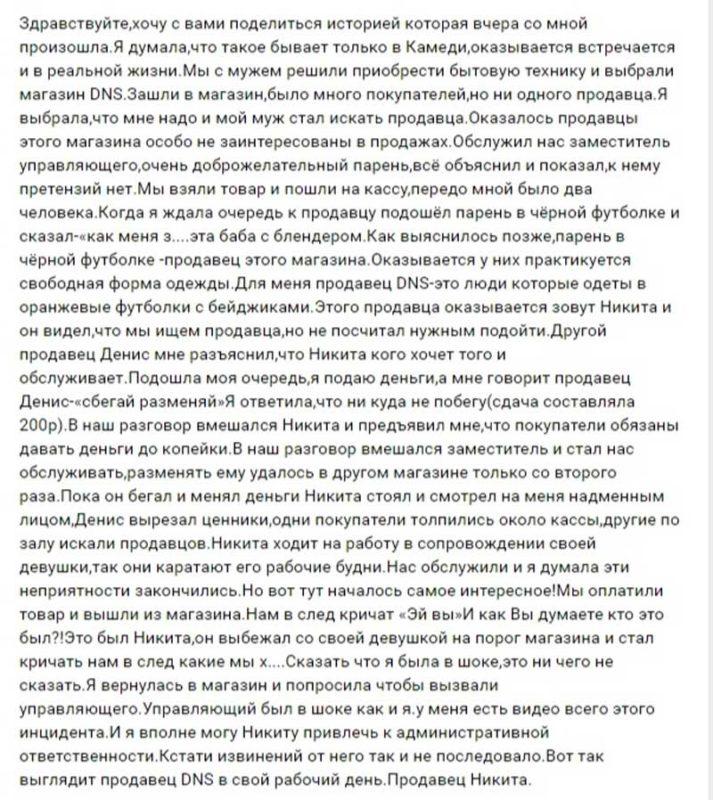 В Карачеве в магазине DNS продавец вывел из себя покупательницу