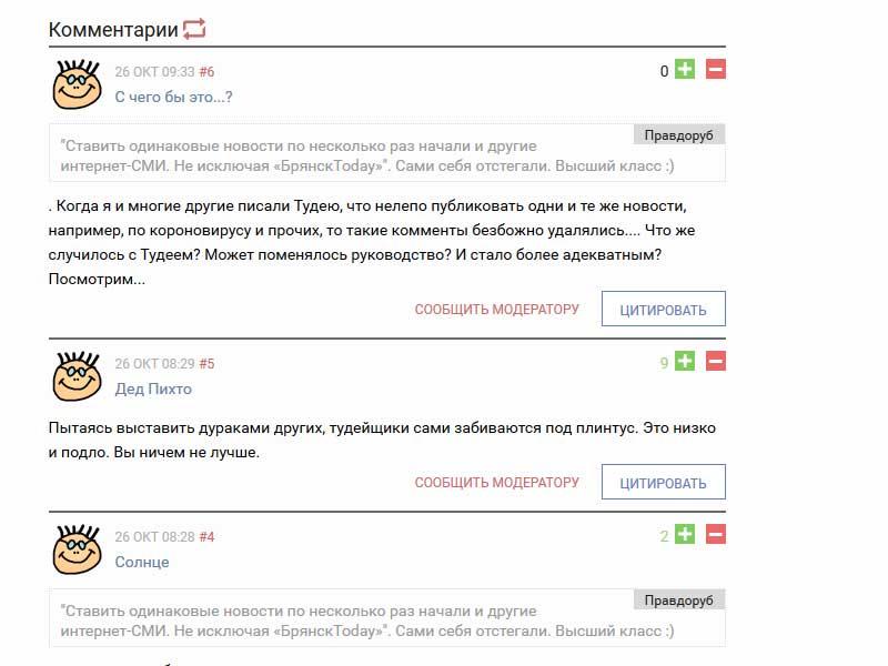 Брянских журналистов осудили за фейковую новость про вирус