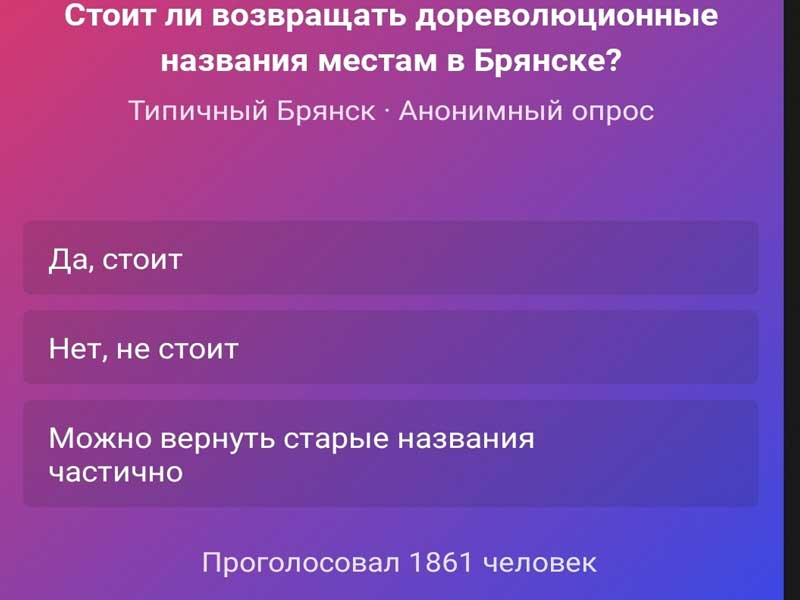 В Брянске идёт опрос о возвращении улицам дореволюционных названий