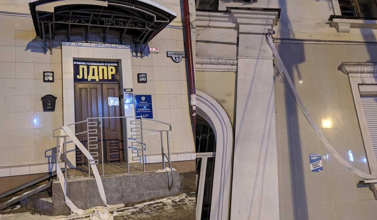Офис брянского отделения ЛДПР закидали туалетной бумагой