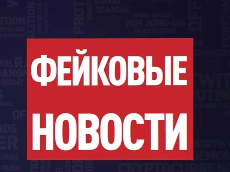 Новость об убитом ребенке в Новозыбкове оказалась фейком
