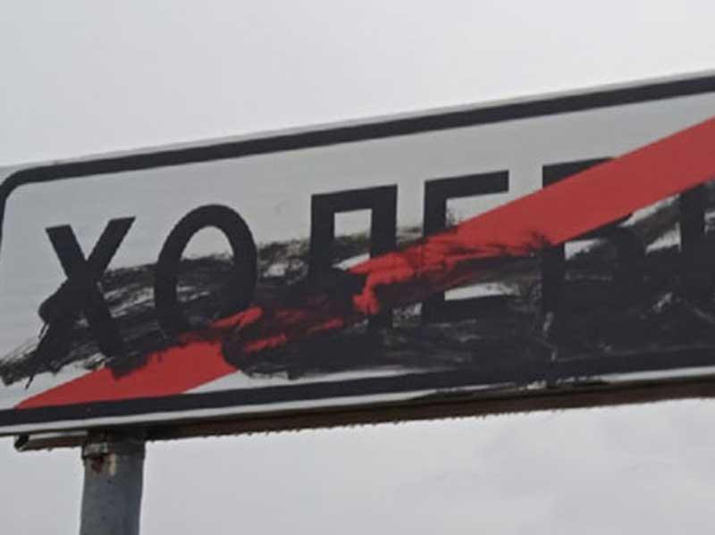Под Брянском в Новозыбкове замазали указатель с новым названием села