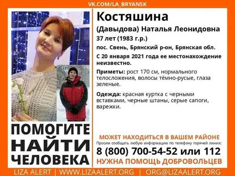 Ищут пропавшую 37-летнюю Наталью Костяшину в Брянской области