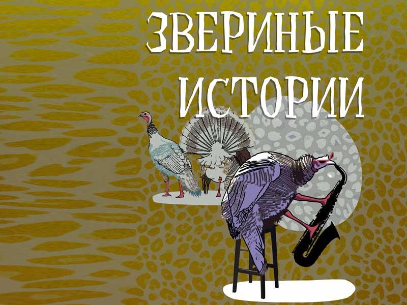 «Звериные истории» про людей. Премьера в Брянском театре драмы.
