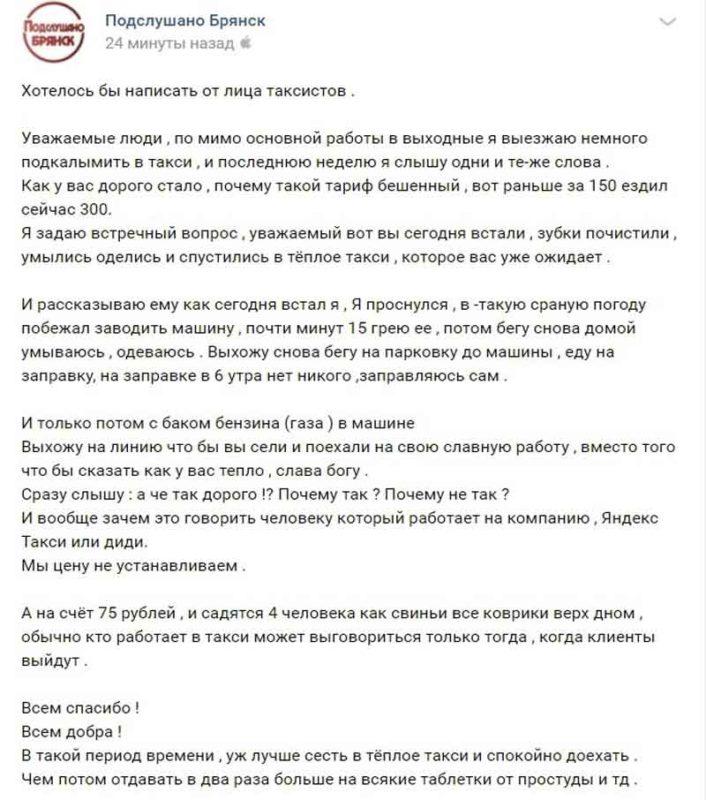 В Брянске таксист объяснил подорожание проезда