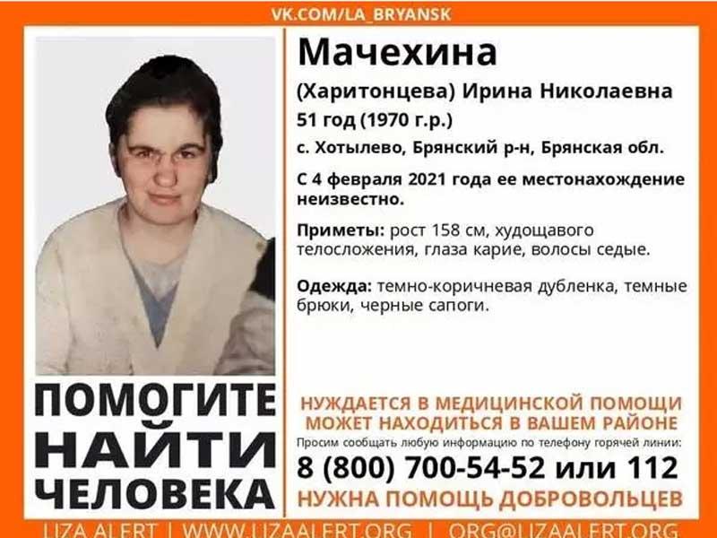 Брянцев просят помочь найти 51-летнюю Ирину Мачехину