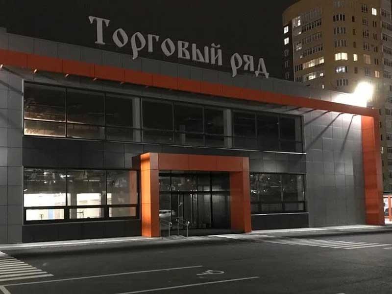 Торговый комплекс самого состоятельного брянца 20 февраля откроется на Авиационной