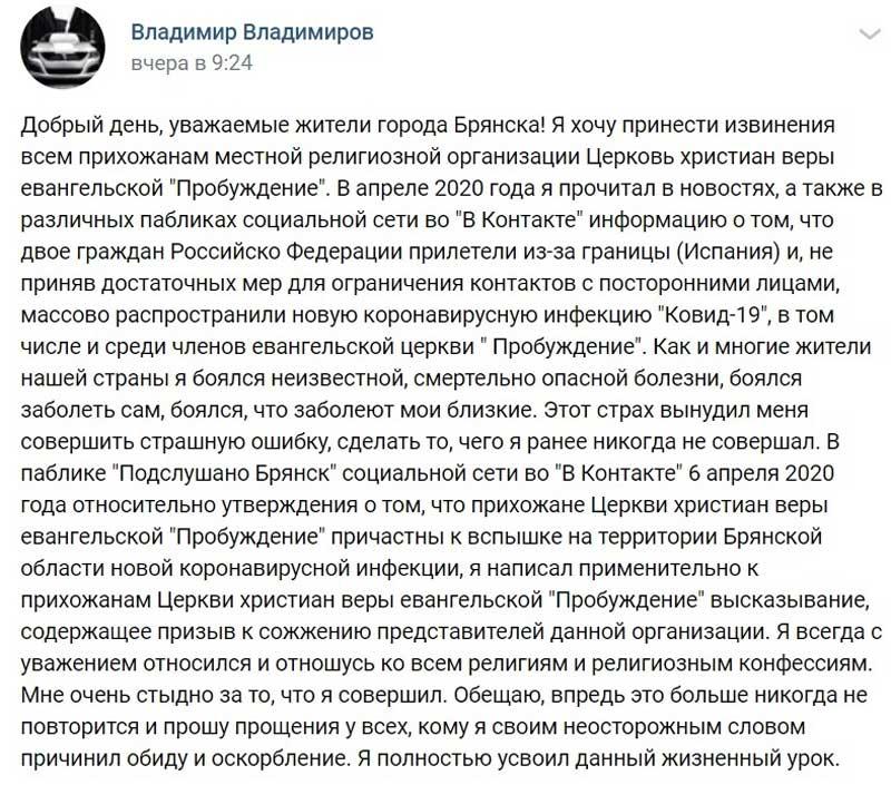 В Брянске мужчина просит прощения за призыв сжечь евангелистов из-за COVOD-19