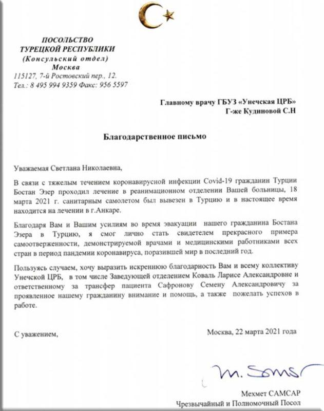 """Посол Турции: """"Спасибо брянским врачам за спасение нашего соотечественника"""""""