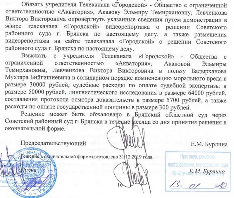 Брянский телеканал «Городской» проиграл суд депутату думы Мухтару Бадырханову