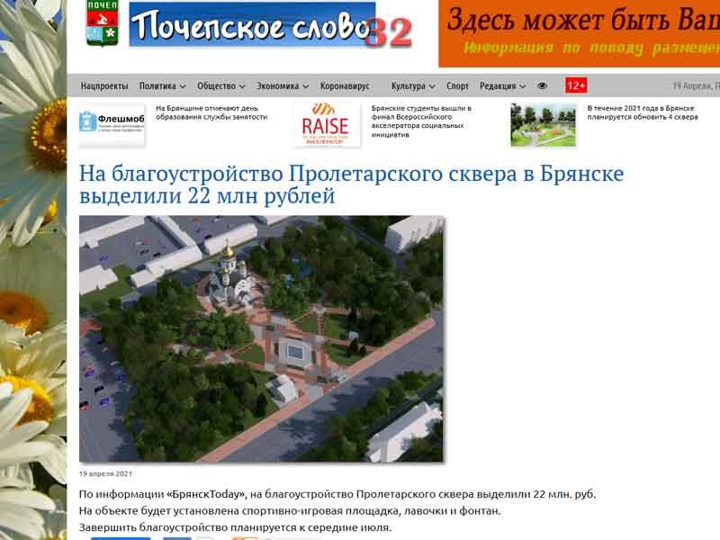 22 млн рублей потратят на благоустройство Пролетарского сквера в Брянске