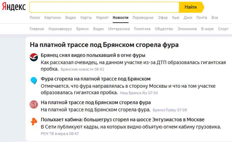 Брянские СМИ выдали фейк о горящей фуре