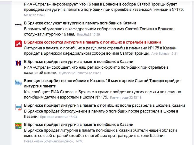 Сенсация! ВБрянске состоится литургия впамять опогибших встрельбе вКазани