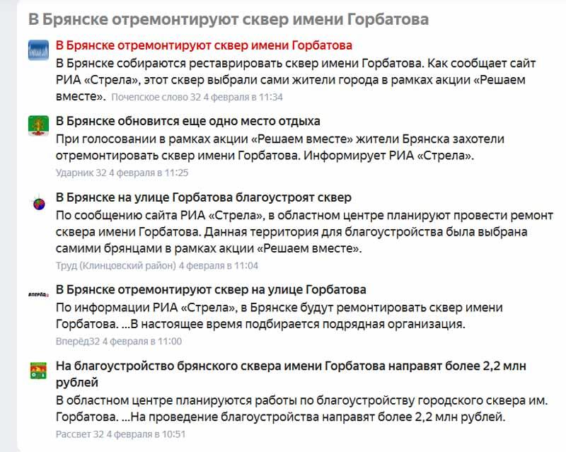 «Скверные истории Брянска» часть II. Не лепи Горбатова