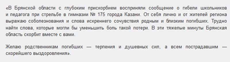 Брянская область скорбит вместе с Казанью