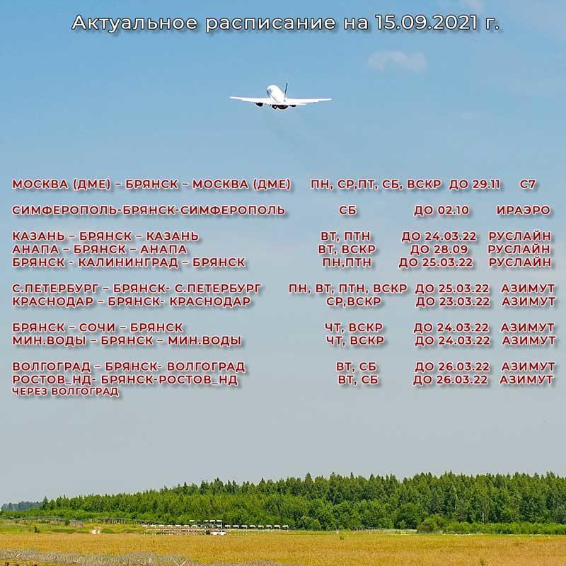 Брянский аэропорт опубликовал новое расписание полётов