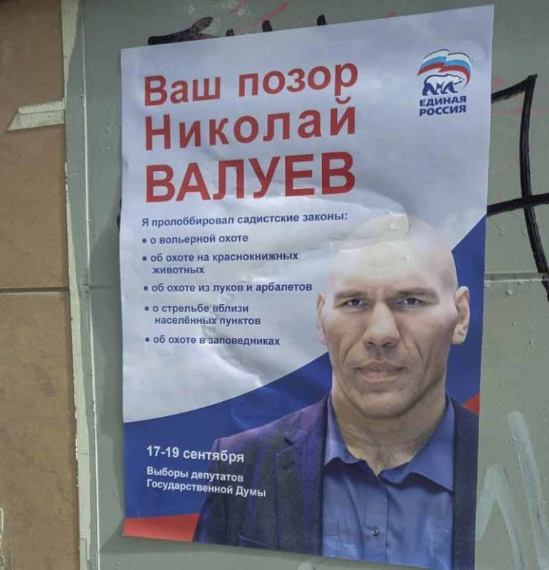 В Брянске отпиарили Николая Валуева