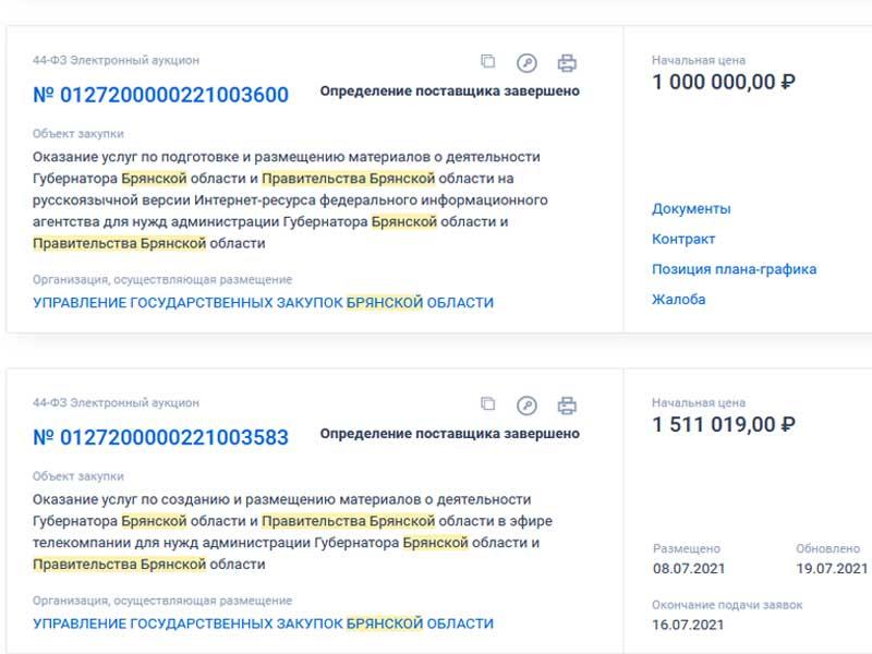 Сколько стоит положительная повестка для губернатора Брянской области и его свиты
